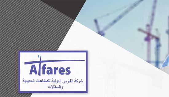الانتهاء من مشروع تأجير السقالات والشدات المعدنية بمنطقة ابحر بمدينة جدة